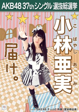 37thシングル選抜総選挙 小林 亜実 プロフィール - AKB48 Mobile