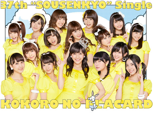 AKB48公式サイト | 心のプラカー...