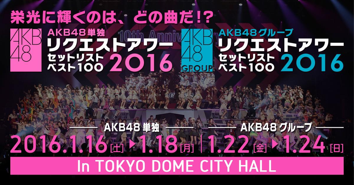 AKB48公式サイト | AKB48単独/...
