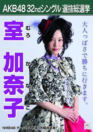 AKB48公式サイト | AKB48 32ndシングル 選抜総選挙