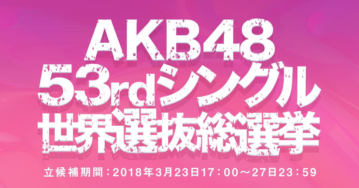 AKB48公式サイト | AKB48 53rdシングル 世界選抜総選挙