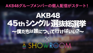 AKB48 showroom